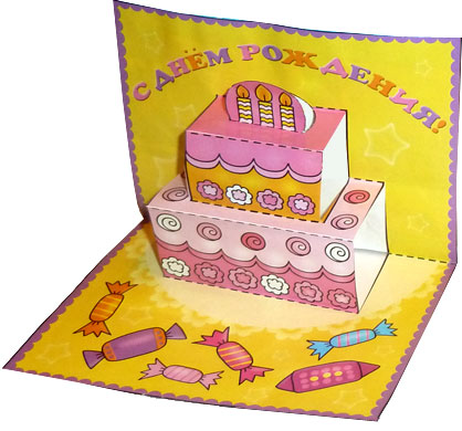 Объемная открытка торт с днем рождения своими руками