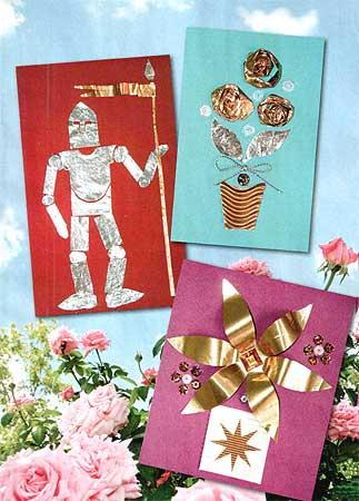 Блестящие открытки