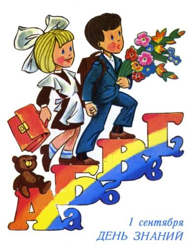 Советские открытки для детей