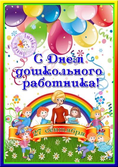 Поздравление с днем рождения заведующей - Поздравок
