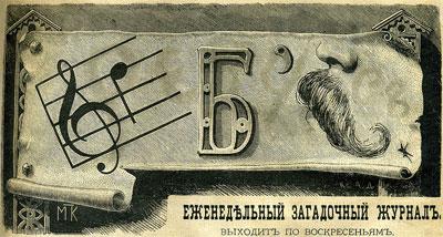 Логотип журнала РЕБУС