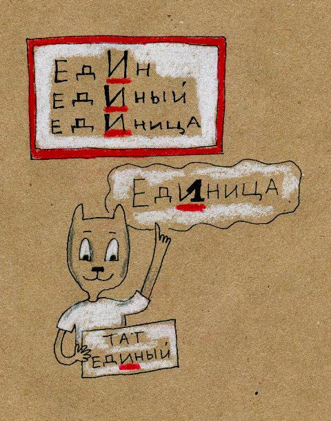 Учим русский в котах