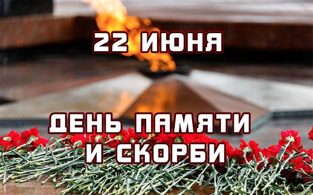 Р. Рождественский. Реквием