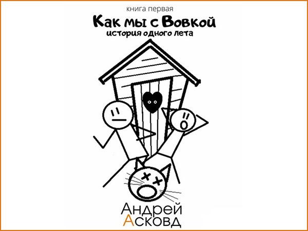 Андрей Асковд. Как мы с Вовкой. История одного лета