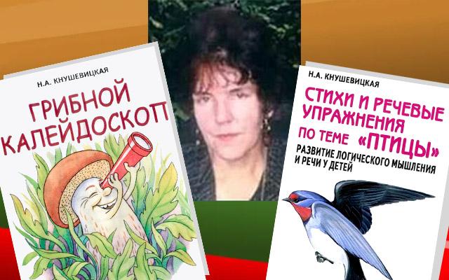 Стихи Натальи Кнушевицкой